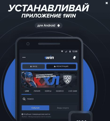 1win имеет удобное мобильное приложение