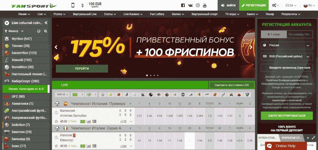 Интерфейс БК ФанСпорт