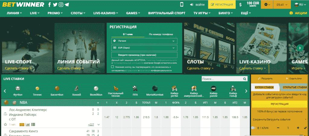 Интерфейс БК Бетвиннер