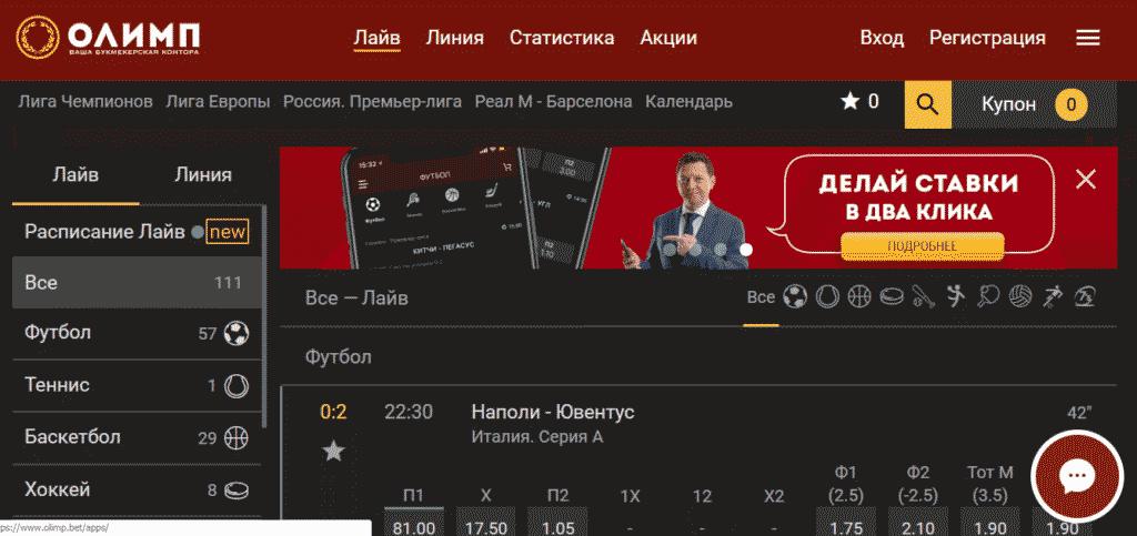 Интерфейс БК Олимп бет