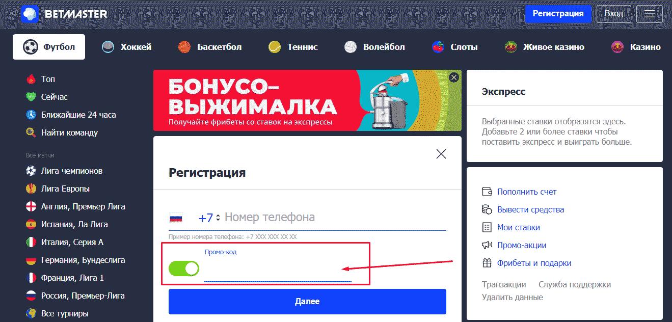 промокод бетсити при регистрации май 2021