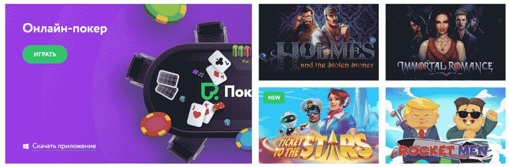 Популярные игры ПокерДом