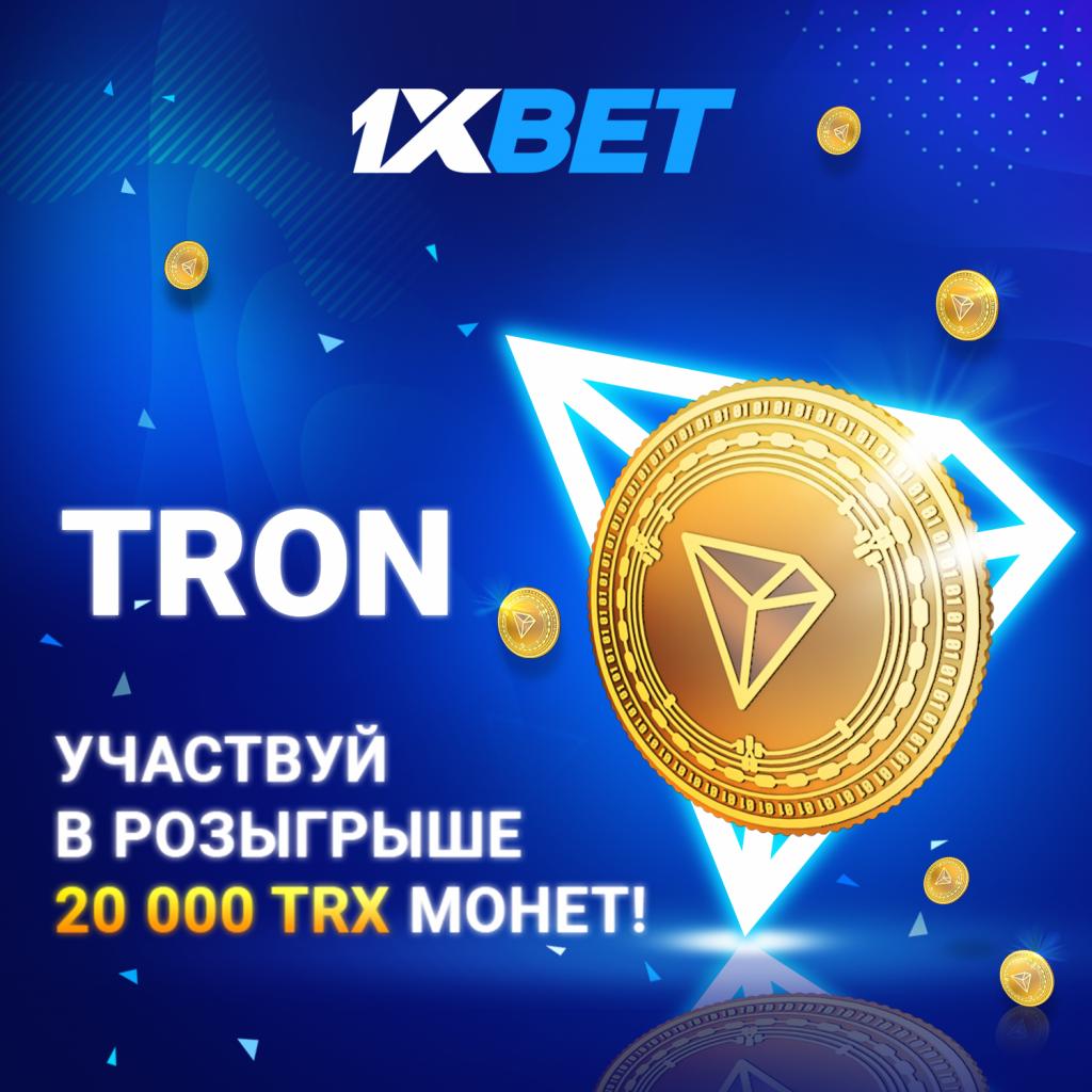 Условия акции TRON от 1xBet