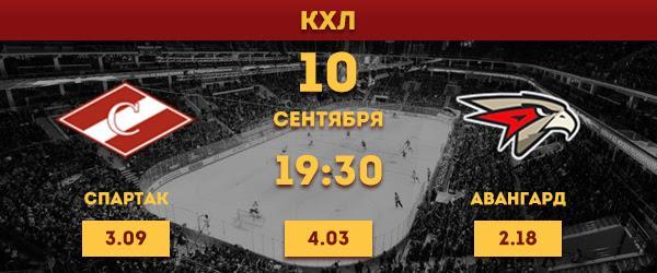 Спартак - Авангард: коэффициенты на матч